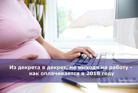 Из декрета в декрет, не выходя на работу - как оплачивается в 2018 году