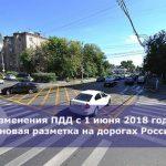 Изменения ПДД с 1 июня 2018 года — новая разметка на дорогах России