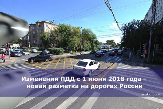 Изменения ПДД с 1 июня 2018 года - новая разметка на дорогах России