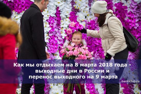 Как мы отдыхаем на 8 марта 2018 года - выходные дни в России и перенос выходного на 9 марта