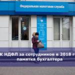 КБК НДФЛ за сотрудников в 2018 году: памятка бухгалтера