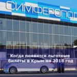 Когда появятся льготные билеты в Крым на 2018 год