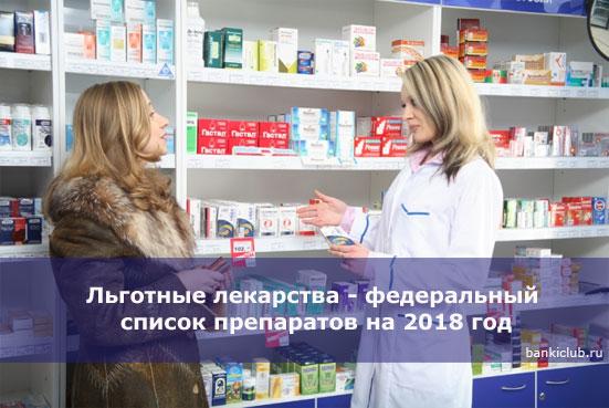 Льготные лекарства - федеральный список препаратов на 2018 год