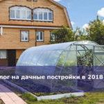 Налог на дачные постройки в 2018 году