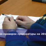 План проверок прокуратуры на 2018 год