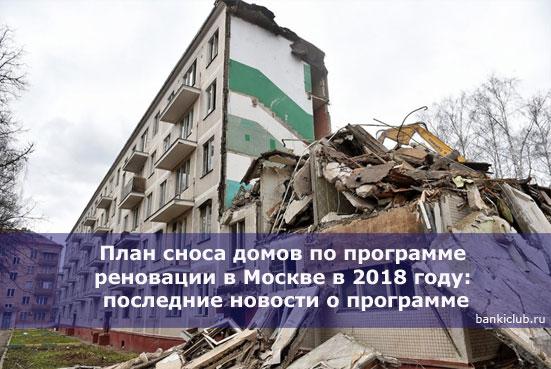 План сноса домов по программе реновации в Москве в 2018 году: последние новости о программе