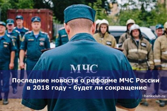 Последние новости о реформе МЧС России в 2018 году - будет ли сокращение