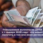 Повышенные выплаты на детей с 1 января 2018 года — кто может получить в том или ином регионе