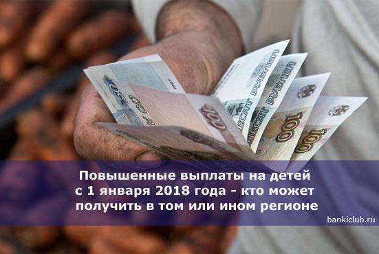 Повышенные выплаты на детей с 1 января 2018 года - кто может получить в том или ином регионе