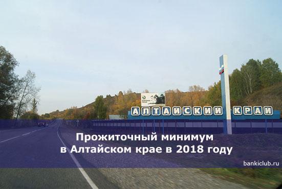 Прожиточный минимум в Алтайском крае в 2018 году