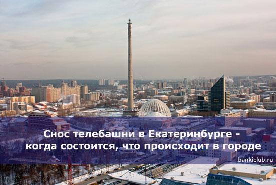 Снос телебашни в Екатеринбурге - когда состоится, что происходит в городе