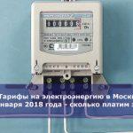 Тарифы на электроэнергию в Москве с 1 января 2018 года — сколько платим за свет