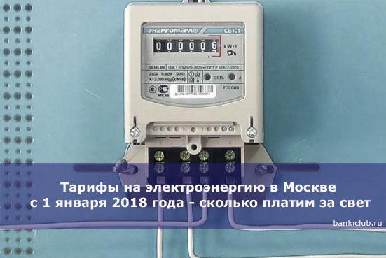 Тарифы на электроэнергию в Москве с 1 января 2018 года - сколько платим за свет