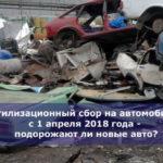 Утилизационный сбор на автомобили с 1 апреля 2018 года — подорожают ли новые авто?