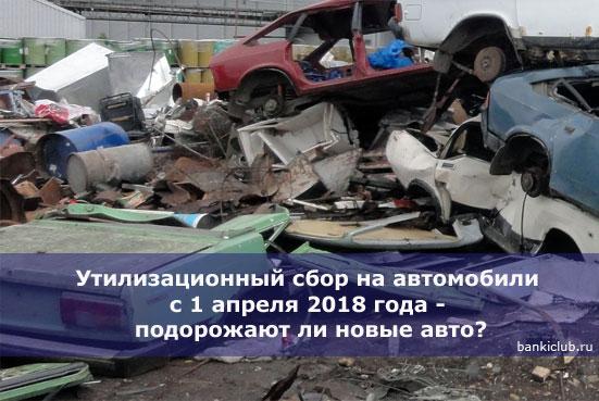Утилизационный сбор на автомобили с 1 апреля 2020 года - подорожают ли новые авто?