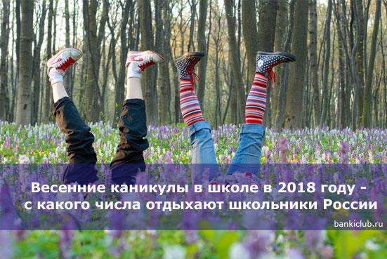 Весенние каникулы в школе в 2018 году - с какого числа отдыхают школьники России