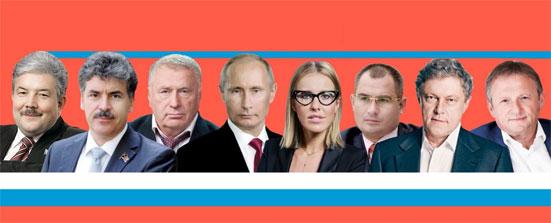 Выборы президента России 2018 года: кандидаты и их рейтинг на сегодня