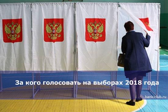 За кого голосовать на выборах 2018 года