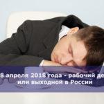 28 апреля 2018 года — рабочий день или выходной в России