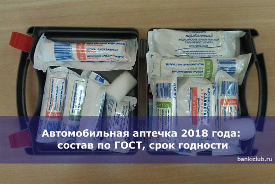 Состав автомобильной аптечки в 2020 году, первая помощь, срок годности