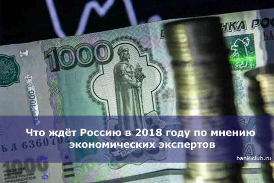 Что ждёт Россию в 2018 году по мнению экономических экспертов