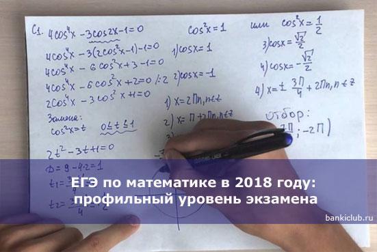 ЕГЭ по математике в 2018 году: профильный уровень экзамена
