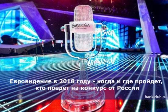 Евровидение в 2020 году - когда и где пройдет, кто поедет на конкурс от России