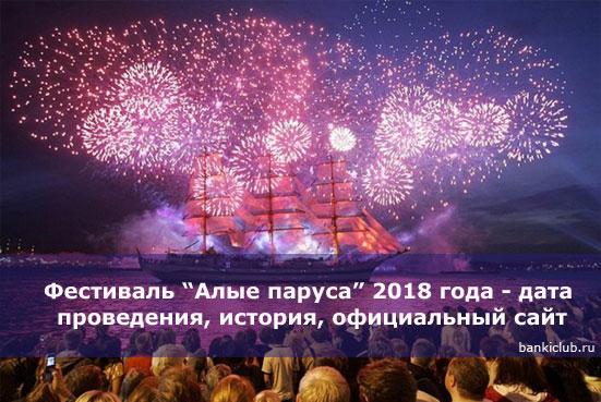 """Фестиваль """"Алые паруса"""" 2020 года - дата проведения, история, официальный сайт"""