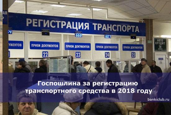 Госпошлина за регистрацию транспортного средства в 2018 году