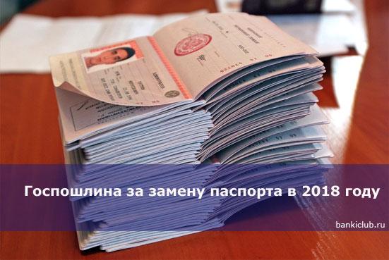 Госпошлина за замену паспорта в 2020 году