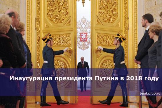 Инаугурация президента Путина в 2018 году