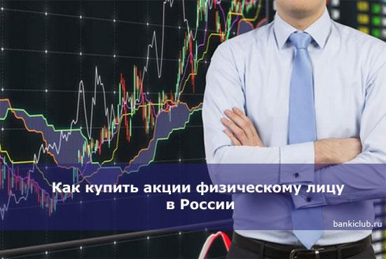 Как купить акции физическому лицу в России