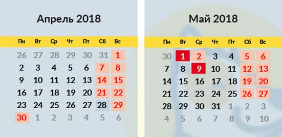 Как мы работаем в мае 2018 года - количество рабочих дней