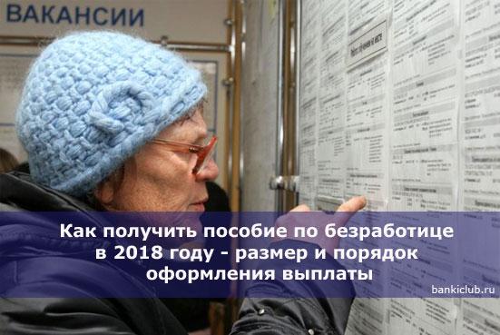 Как получить пособие по безработице в 2018 году - размер и порядок оформления выплаты