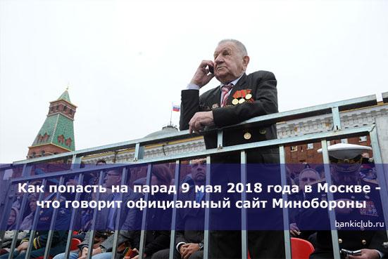 Как попасть на парад 9 мая 2020 года в Москве - что говорит официальный сайт Минобороны