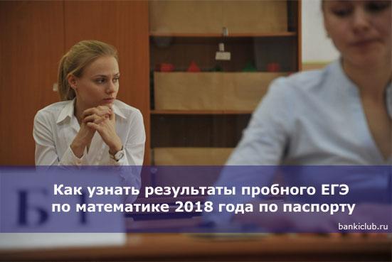 Как узнать результаты пробного ЕГЭ по математике 2018 года по паспорту