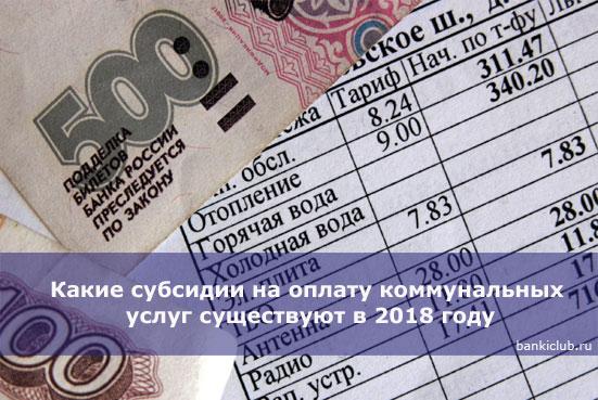 Какие субсидии на оплату коммунальных услуг существуют в 2018 году
