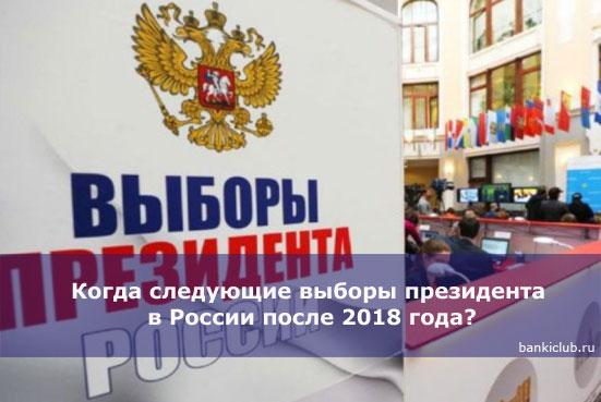 Когда следующие выборы президента в России после 2018 года?