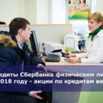 Кредиты Сбербанка физическим лицам в 2018 году — акции по кредитам весной