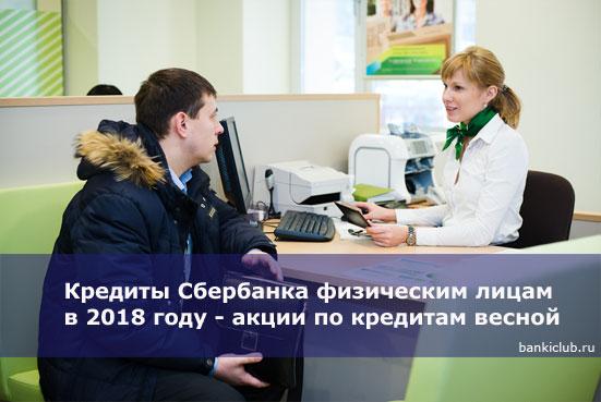Кредиты Сбербанка физическим лицам в 2018 году - акции по кредитам весной
