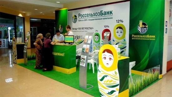 Кредиты в Россельхозбанке в 2018 году для физических лиц - условия и ставки
