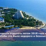 Куда поехать отдыхать летом 2018 года на море, чтобы это было недорого и безопасно