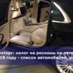 Минпромторг: налог на роскошь на автомобили в 2018 году — список автомобилей, расчет