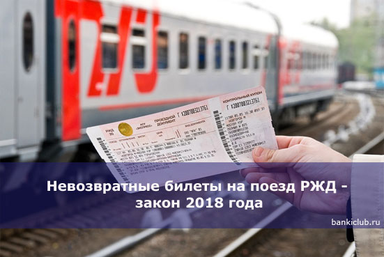 Невозвратные билеты на поезд РЖД - закон 2018 года
