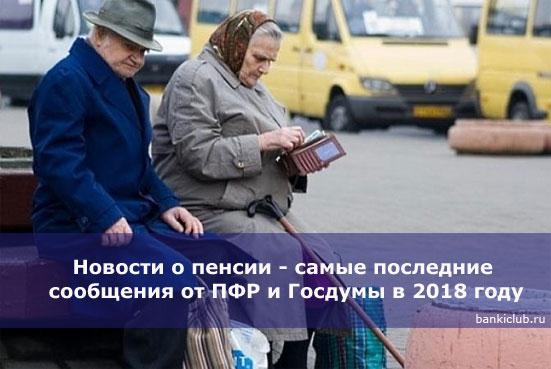 Новости о пенсии - самые последние сообщения от ПФР и Госдумы в 2018 году