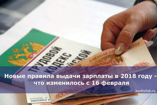 Новые правила выдачи зарплаты в 2018 году - что изменилось с 16 февраля