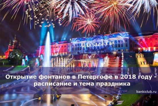 Открытие фонтанов в Петергофе в 2018 году - расписание и тема праздника