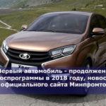 Первый автомобиль — продолжение госпрограммы в 2018 году, новости с официального сайта Минпромторга