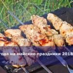 Погода на майские праздники 2018 года