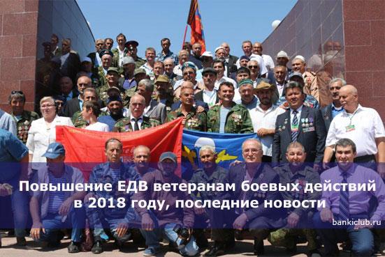 Повышение ЕДВ ветеранам боевых действий в 2018 году, последние новости